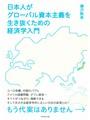 日本人がグローバル資本主義を生き抜くための経済学入門