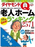 【無料サンプル版】ダイヤモンドQ 創刊準備1号
