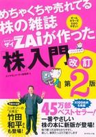めちゃくちゃ売れてる株の雑誌ZAiが作...