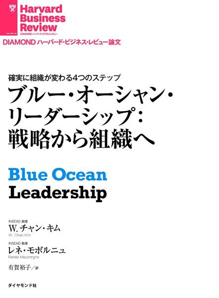 ブルー・オーシャン・リーダーシップ