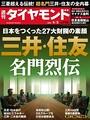 週刊ダイヤモンド 16年4月2日号
