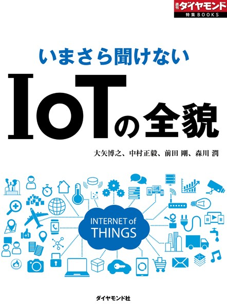 いまさら聞けない IoTの全貌