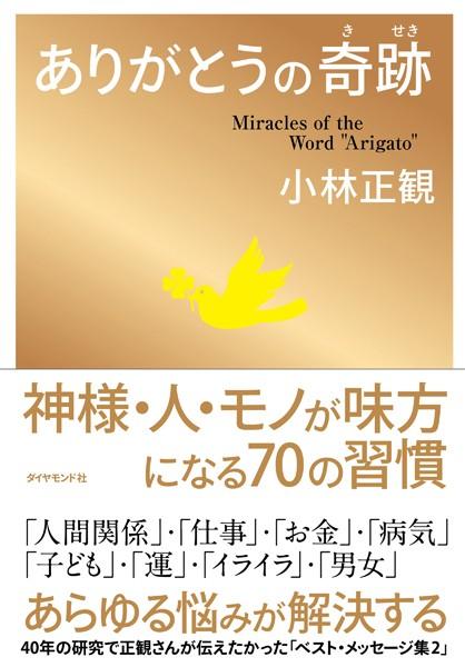 ありがとうの奇跡