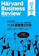 DIAMOND ハーバード・ビジネス・レビュー読者が選ぶ ベスト経営書【無料小冊子】
