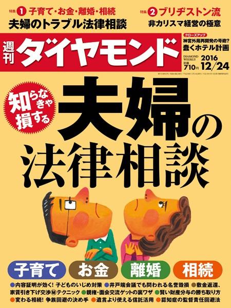 週刊ダイヤモンド 16年12月24日号