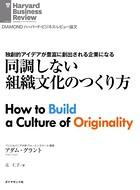 同調しない組織文化のつくり方