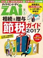 相続&贈与節税ガイド2017