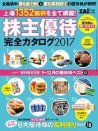 株主優待完全カタログ2017