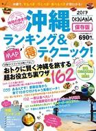 地球の歩き方MOOK 沖縄 ランキング&マル得テクニック!