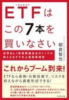 ETF縺ッ縺薙�ョ7譛ャ繧定イキ縺�縺ェ縺輔>