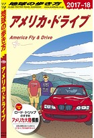 地球の歩き方 B25 アメリカ・ドライブ 2017-2018