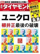 週刊ダイヤモンド 17年7月8日号