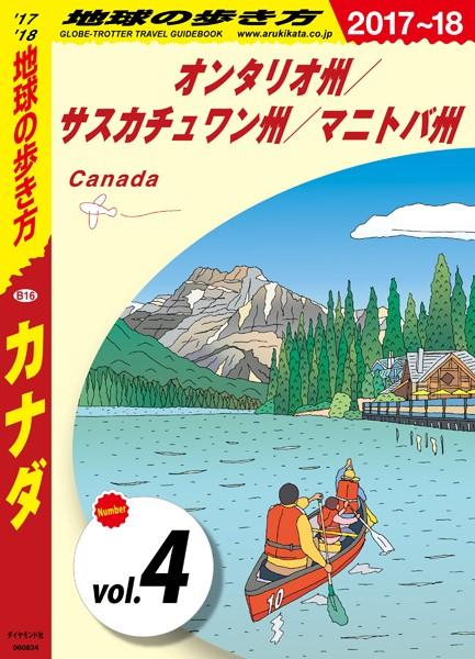 地球の歩き方 B16 カナダ 2017-2018 【分冊】 4 オンタリオ州/サスカチュワン州/マニトバ州