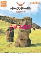 世界遺産 イースター島完全ガイド 【見本】