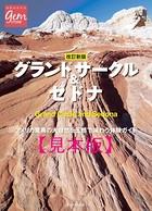 改訂新版 グランドサークル&セドナ 【見本】
