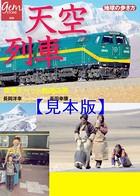天空列車 青海チベット鉄道の旅 【見本】