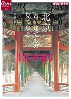 北京 古い建てもの見て歩き 【見本】