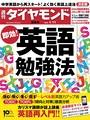 週刊ダイヤモンド 14年1月11日号