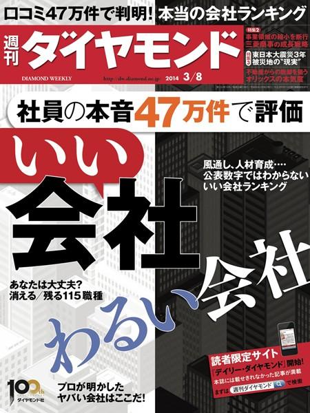 週刊ダイヤモンド 14年3月8日号
