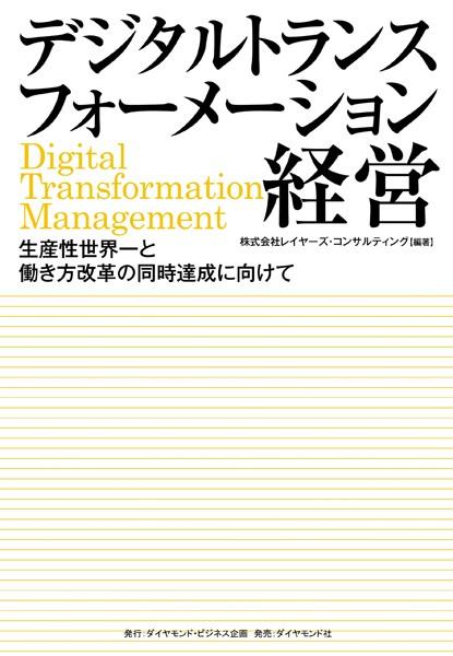 デジタルトランスフォーメーション経営