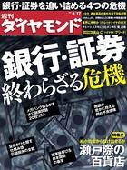 週刊ダイヤモンド 12年3月17日号
