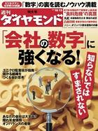 週刊ダイヤモンド 12年10月13日号