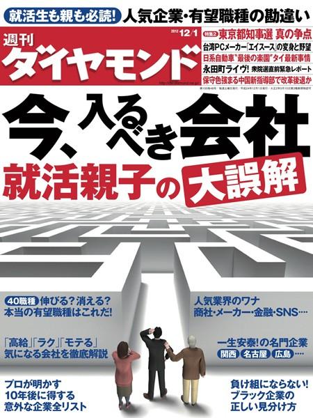 週刊ダイヤモンド 12年12月1日号