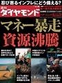 週刊ダイヤモンド 11年3月19日号