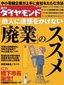 週刊ダイヤモンド 11年12月17日号