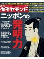 週刊ダイヤモンド 09年4月18日号