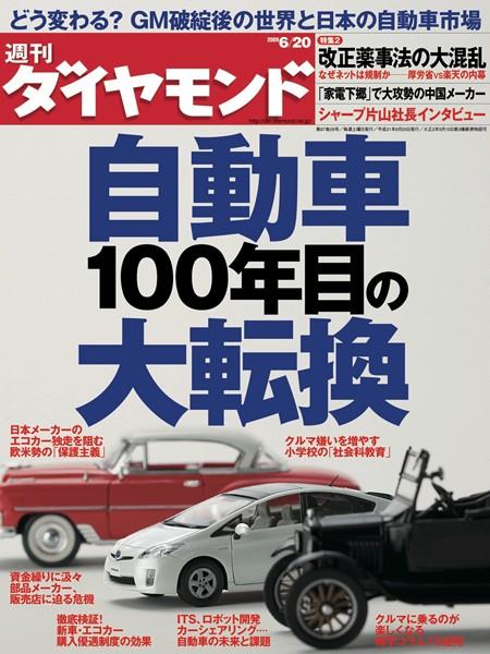 週刊ダイヤモンド 09年6月20日号