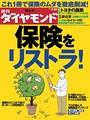週刊ダイヤモンド 10年3月20日号
