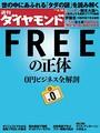 週刊ダイヤモンド 10年3月13日号