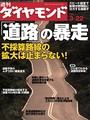 週刊ダイヤモンド 08年3月22日号
