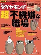 週刊ダイヤモンド 08年5月17日号