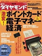 週刊ダイヤモンド 08年7月12日号