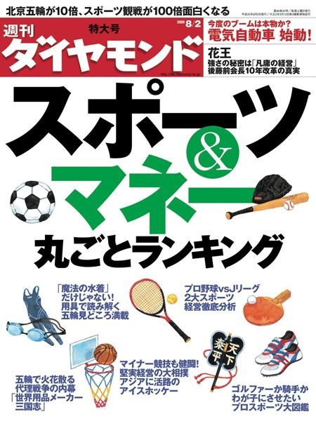 週刊ダイヤモンド 08年8月2日号