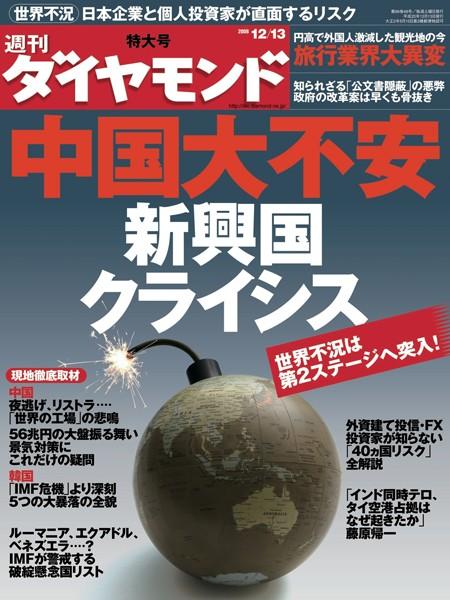 週刊ダイヤモンド 08年12月13日号