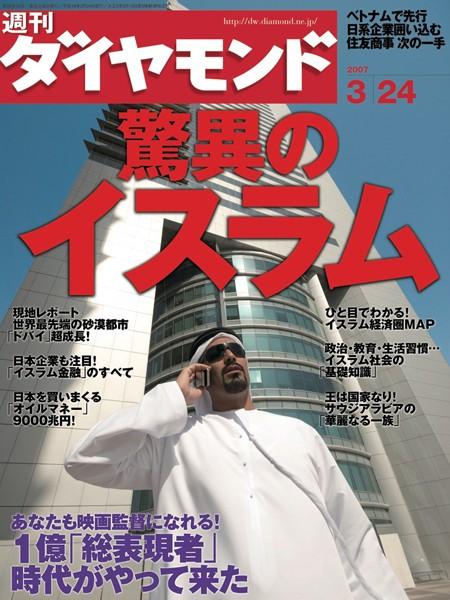 週刊ダイヤモンド 07年3月24日号