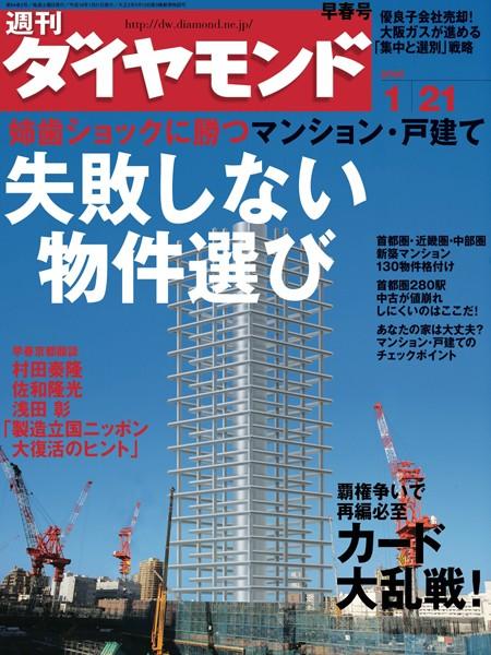 週刊ダイヤモンド 06年1月21日号