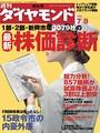 週刊ダイヤモンド 06年7月8日号