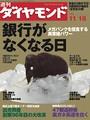 週刊ダイヤモンド 06年11月18日号