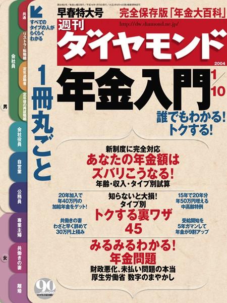 週刊ダイヤモンド 04年1月10日号