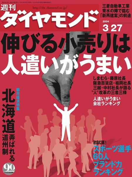 週刊ダイヤモンド 04年3月27日号