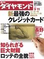 週刊ダイヤモンド 04年9月11日号