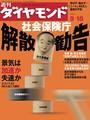 週刊ダイヤモンド 04年9月18日号