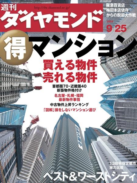 週刊ダイヤモンド 04年9月25日号