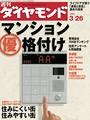 週刊ダイヤモンド 05年3月26日号