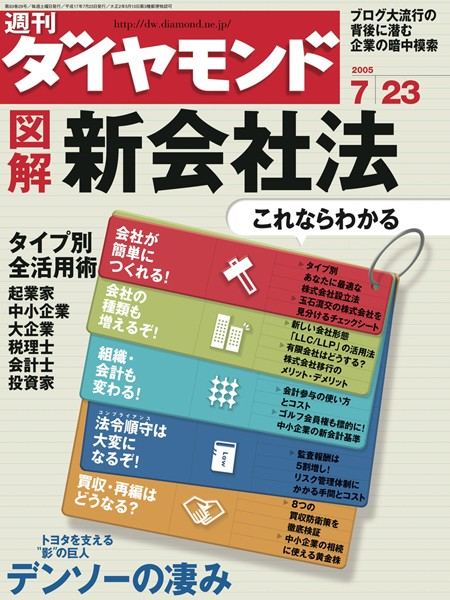 週刊ダイヤモンド 05年7月23日号