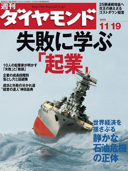 週刊ダイヤモンド 05年11月19日号